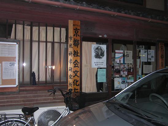 100917・中央日報・京都自由大学 003