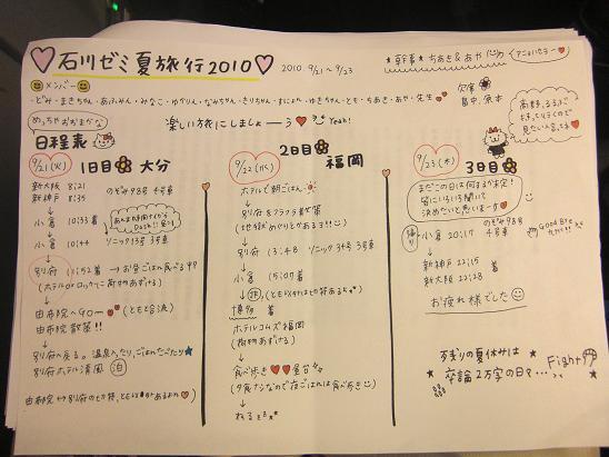 100921・4年ゼミ夏旅行 002