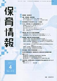 110331-200021-joho1104