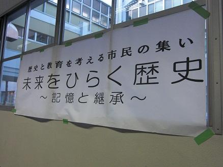 111211・「慰安婦」奈良企画 (1)