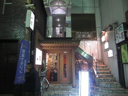 111211・奈良企画打ち上げ (46)