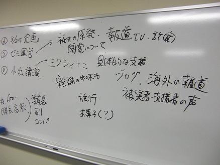 120127・新3年ゼミ打ち合わせ (2)