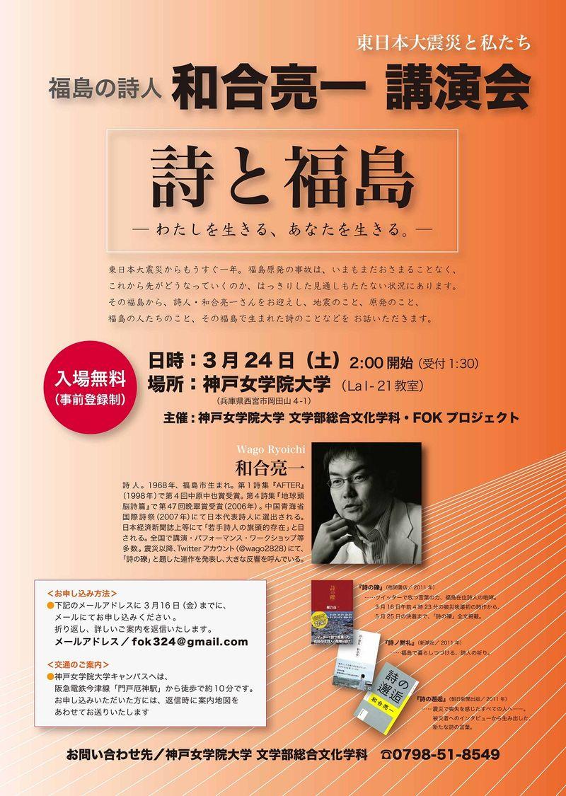 詩と福島ココログ-2