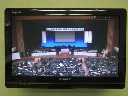 120223・全日本民医連・岡山 (1)