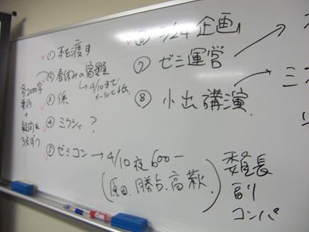 120127・新3年ゼミ打ち合わせ (3)