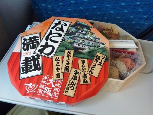 120728 京教組講演後の新幹線(3)