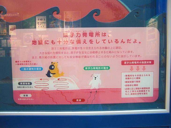 120625-26 福井原発旅行 (59)