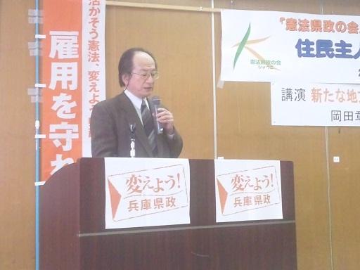 130126 憲法県政岡田先生 (10)