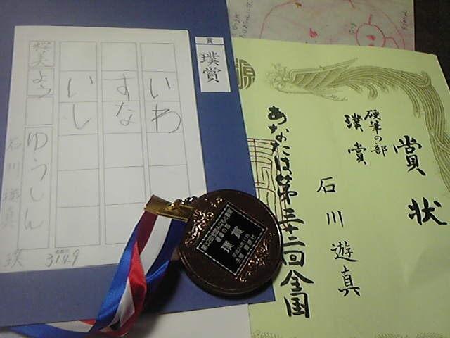 130129 ユウシン賞状ほか(1)
