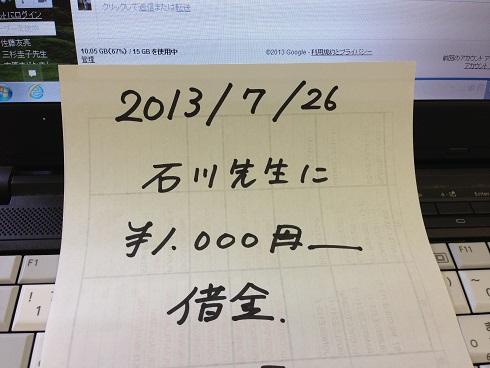 130726 文献ゼミピザパ (5)