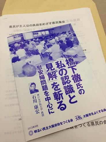 130928 金沢「県政の会」 (8)