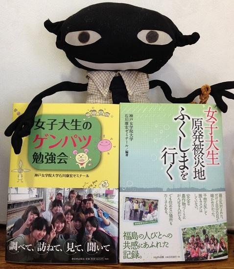 140218 ワルモノふくしま本 (1)