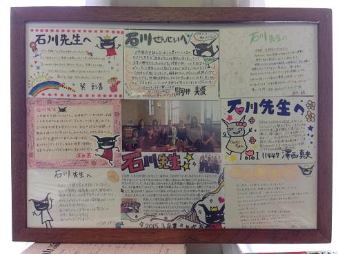 150321 卒業寄せ書き (1)