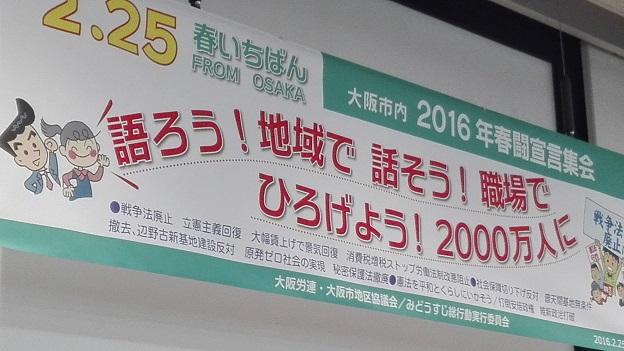 160226 大阪市内春闘宣言集会 (1)