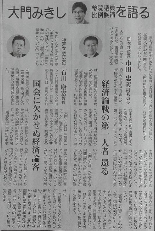 160422 大門さん応援記事 (1)