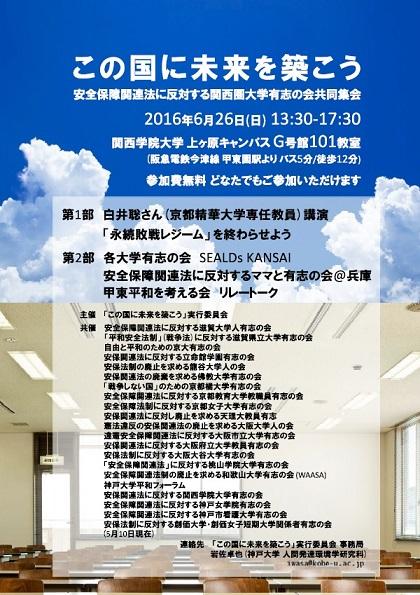 160523 関西圏学者の会共同企画