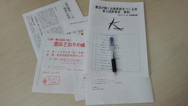 160923 憲法県政幹事会 (1)