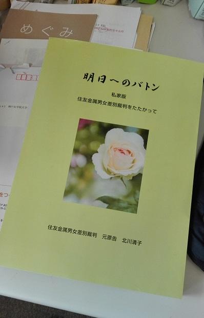 170502 北川さん・私家版 (1)