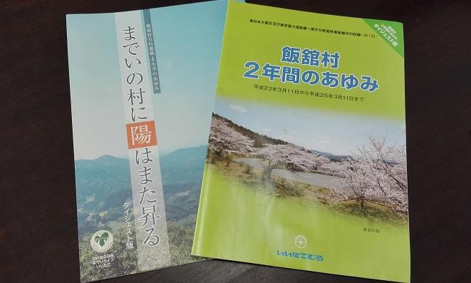170507 福島各種パンフ (9)