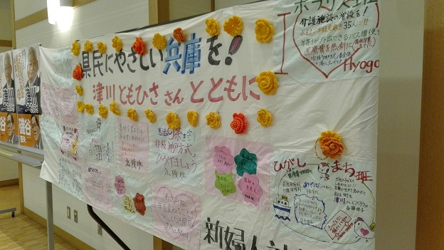 170611 神戸市北区の集い (4)