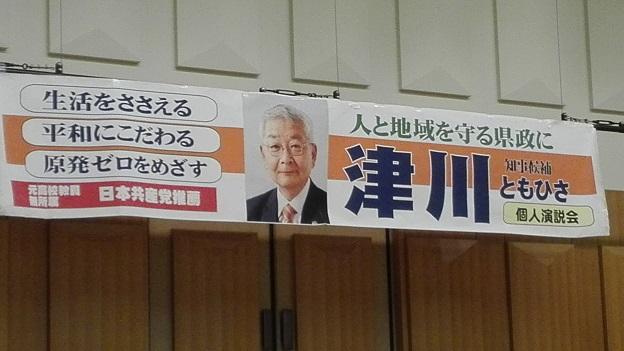 170629 個人演説会・西宮 (3)