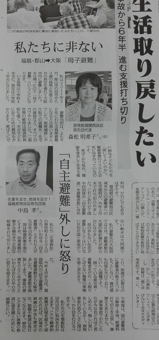 170910 新聞資料 (6)