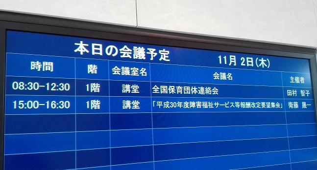 171102 全保連国会要請・自民党 (25)