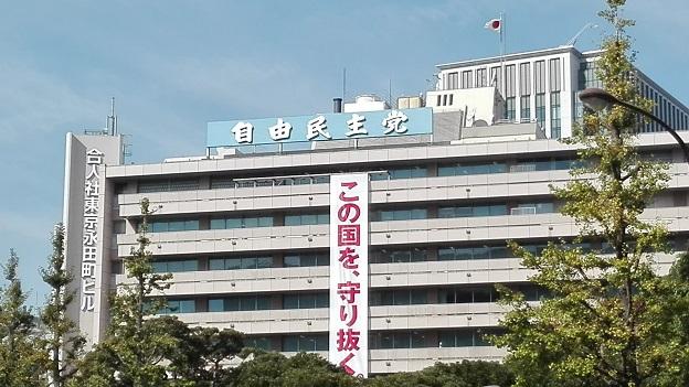 171102 全保連国会要請・自民党 (18)