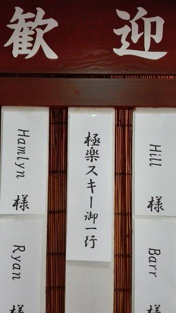 180308 ゴクラク初日 (17)