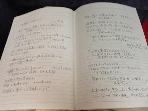 140911 福島視察旅行4日目 (1)