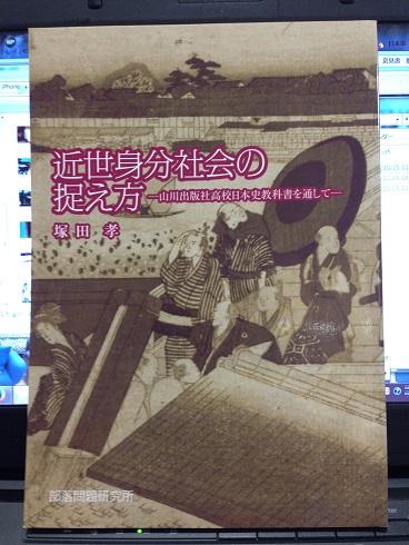 141025 部落問題研究集会 (4)