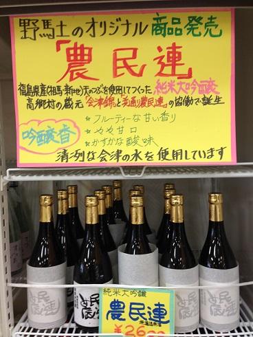 150909 福島・相馬市 (20)