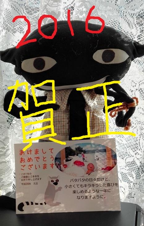 160101 新年ワルモノ (2)