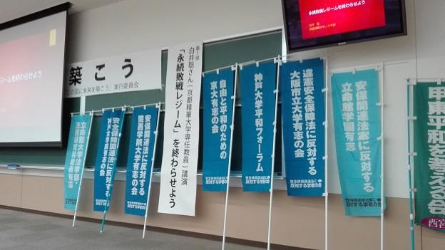 160626 関西圏学者の会企画 (6)