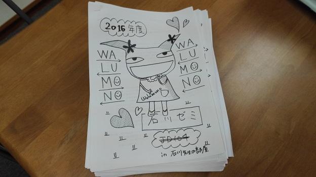 160927 卒論・発表会冊子 (2)