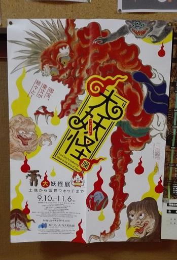 160927 大妖怪展ポスター (2)