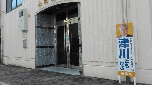 170302 津川事務所看板 (1)