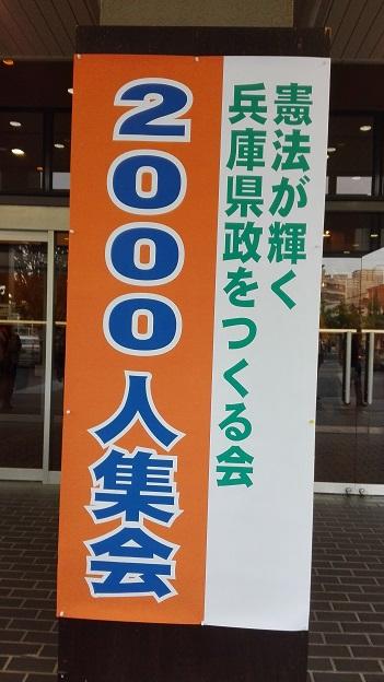170421 2000人集会 (2)