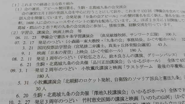 170604 広陵9条の会 (4)