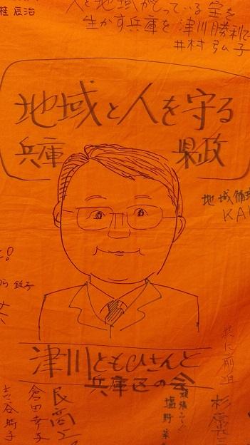 170608 憲法県政似顔絵 (5)