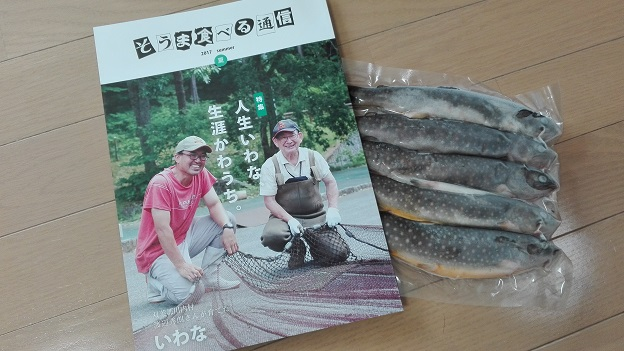 170803 そうま食べる通信といわな (2)
