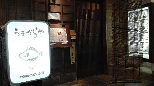 170818 岡山で福井先生・中尾先生 (3)