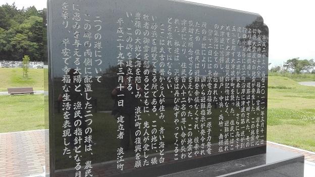 170907 福島第3日 (76)