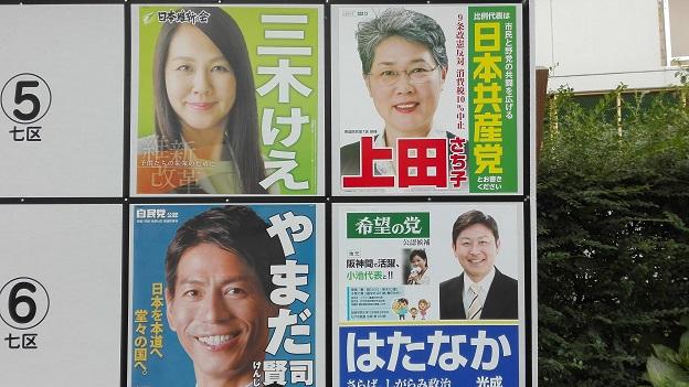 171014 候補者たち (2)