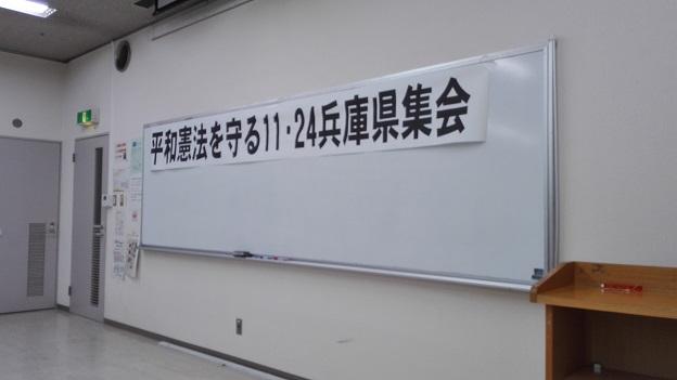 171124 兵庫平和連絡会 (1)