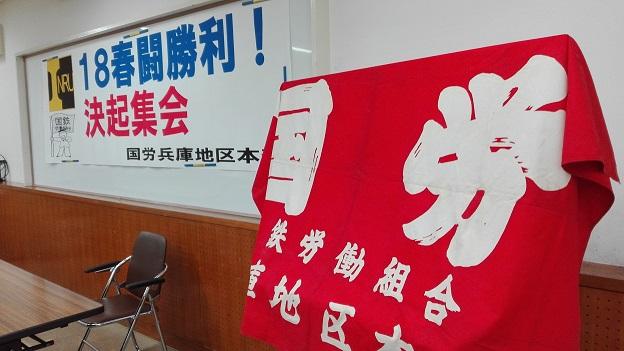 180211 国労兵庫地本 (3)