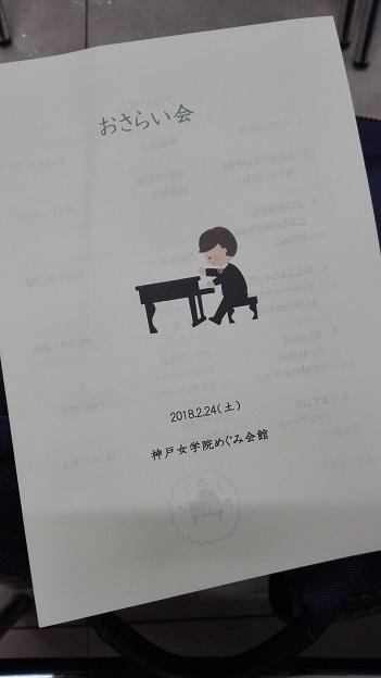 180224 妹新参ピアノ会 (6)