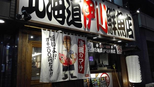 180225 札幌1日目夜 (6)