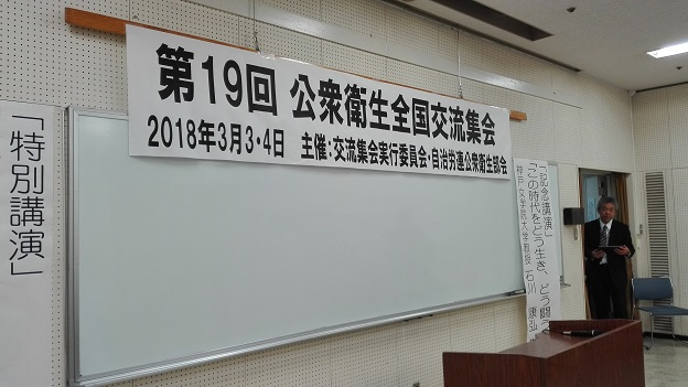 180303 自治労連公衆衛生全国交流集会 (2)