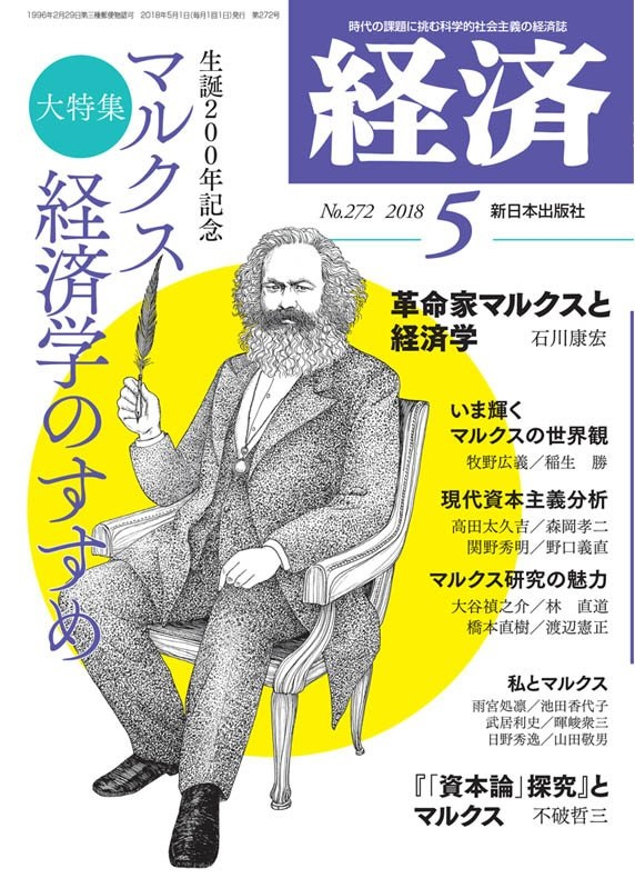 経済5月号
